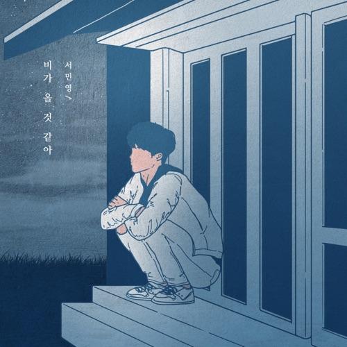 Seo Min Young – It Looks Like Rain – Single