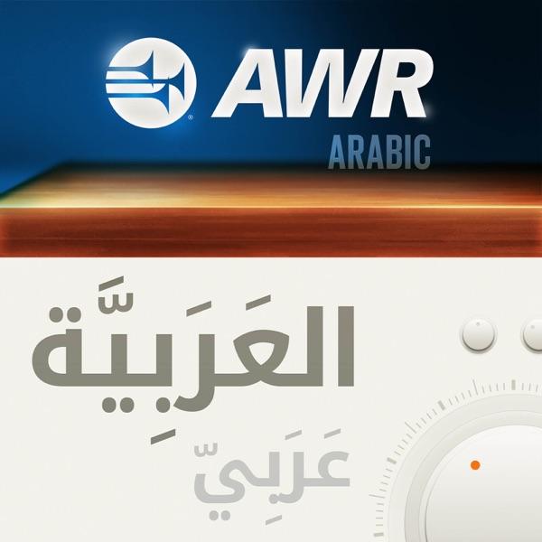 AWR Alwaad Arabic 1 of 2 / Arabe / العربية