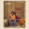 Aakad From Bhalwan Singh Soundtrack Single