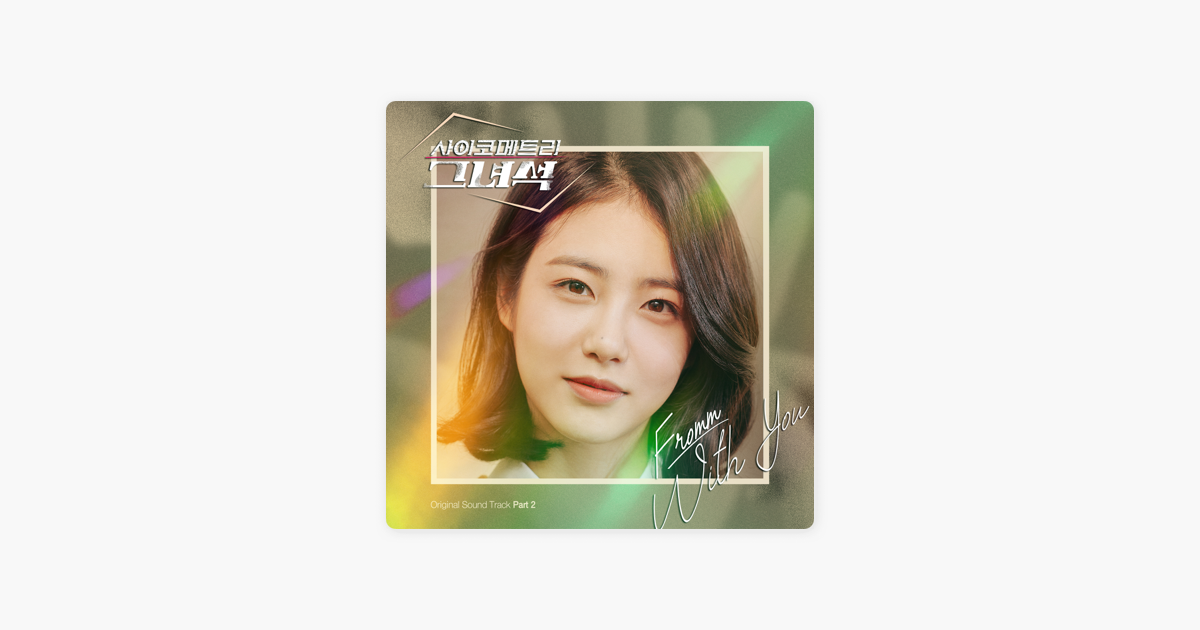 download ost he is psychometric part 2
