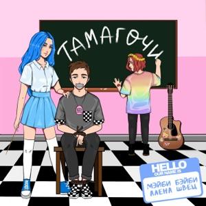Тамагочи - Single