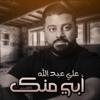 Ali Abdullah - Abe Menk - Single