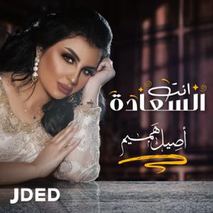 Aseel Hameem - Enta Al Saadah