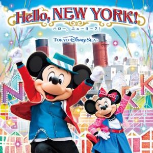 東京ディズニーシー - ハロー、ニューヨーク! - EP