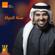 Hussain Al Jassmi Sunnet El Hayah free listening