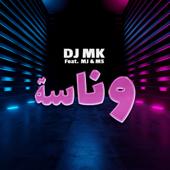 وناسه - DJ MK