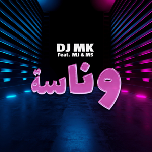 DJ-MK - وناسه