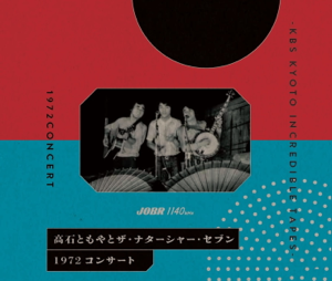 Takaishi Tomoya and The Natasha Seven - 1972 Concert KBS KYOTO INCREDIBLE TAPES