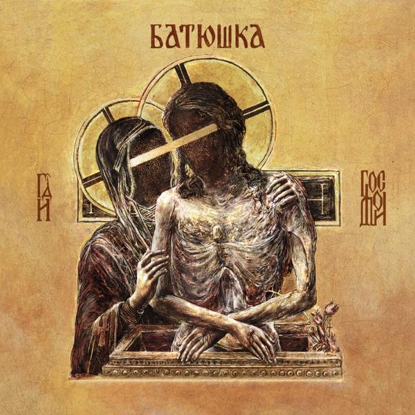 Batushka - Господи album wiki, reviews