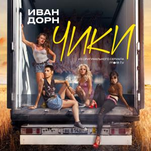 "Ivan Dorn - Чики (Из т/с more.tv ""Чики"")"