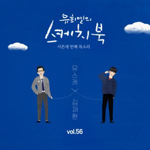 "Kim Jae Hwan - Break Away (from ""You Hee yul's Sketchbook : 33th Voice 'Sketchbook X KIM JAE HWAN', Vol. 56"")"