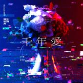 千年愛 - MonsterZ MATE Cover Art
