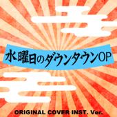 水曜日のダウンタウン OP ORIGINAL COVER INST.Ver