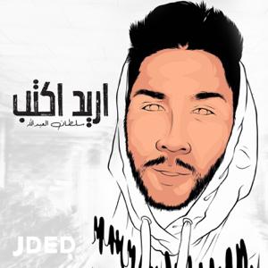 Sultan Alabdullah - Ared Akteb