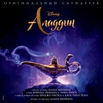 Aladdin (Original Soundtrack)