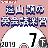 NHK 遠山顕の英会話楽習 2019年7月号(下)