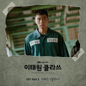 Ha Hyun Woo - 돌덩이