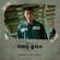 Ha Hyun Woo 돌덩이 - Ha Hyun Woo