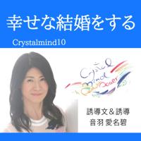 Crystalmind10 幸せな結婚をする: クリスタルマインド