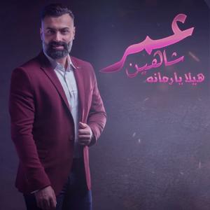 Omar Shaheen - Hela Ya Rumanah