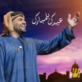 Eidak Belmubarak  Hussain Al Jassmi - Hussain Al Jassmi
