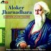 Aloker Jharnadhara