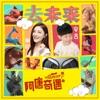 去未來 (電影《阿唐奇遇》推廣曲) - Single