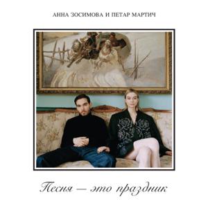 Анна Зосимова и Петар Мартич - Песня — это праздник