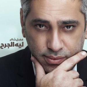 Fadel Chaker - ليه الجرح