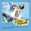 Gunde Jaari Gallanthayinde Original Motion Picture Soundtrack EP