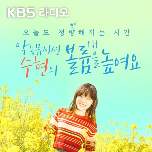 [KBS] 악동뮤지션 수현의 볼륨을 높여요