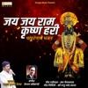 Jay Jay Ram Krishna Hari Single