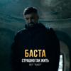 Баста - Страшно так жить (Из к/ф