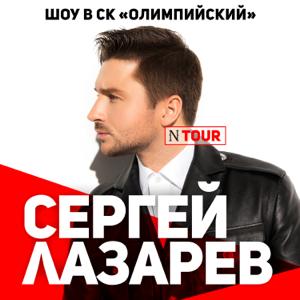 Sergey Lazarev - Шоу N-Tour в СК «Олимпийский»