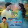 Tujhyach Gavacha Single