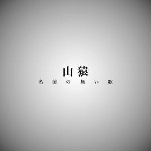 山猿 - 名前の無い歌