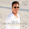 Nikos Oikonomopoulos - Valto Terma artwork