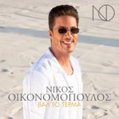 Valto Terma - Nikos Oikonomopoulos