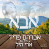אבא - Avraham Fried