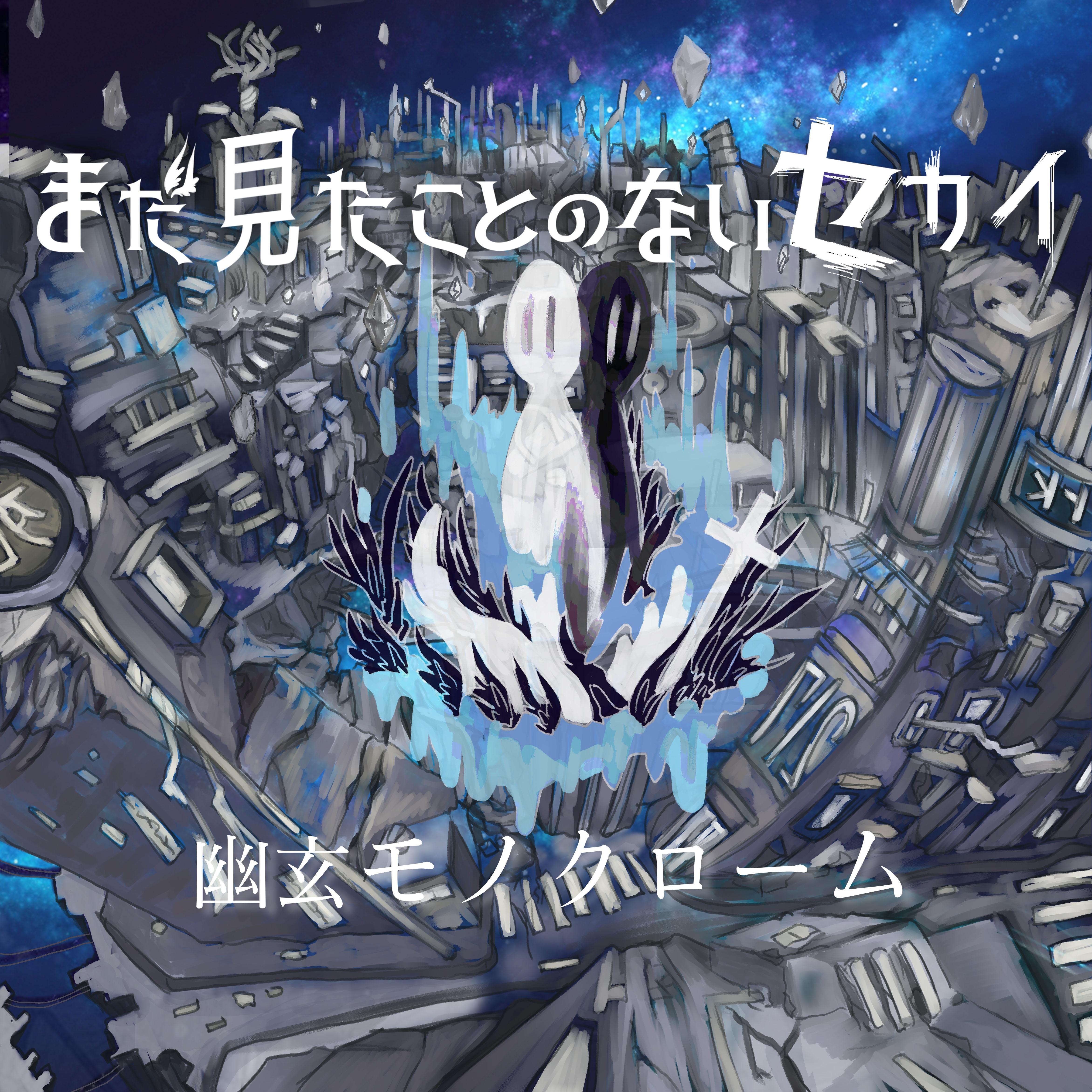 幽玄モノクローム - EP