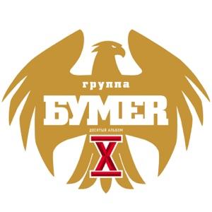 X (Десятый альбом)