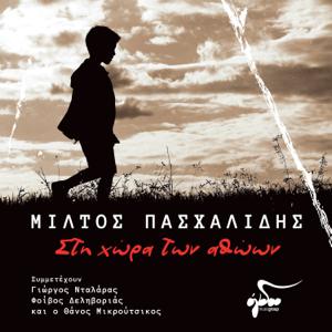 Miltos Pashalidis - Sti chora ton athoon