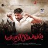 Madhurai Sambavam (Movie Soundtrack)