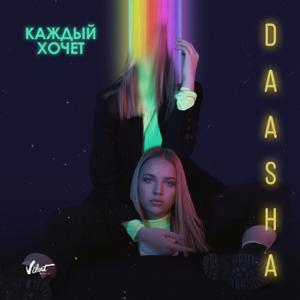 DAASHA - Каждый хочет