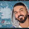 Jassem - Feda Qalbek - Single
