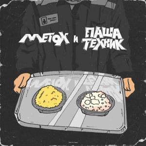 Metox - Krec feat. Паша Техник
