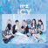 IT'z ICY - EP - ITZY