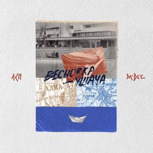 Весновка-Ушача - Single