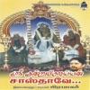 Sri Kundru Melaiyan Sasthave