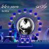 אוהב חממה - Wheel Rotation (Remix) [feat. Yossi Peretz] artwork